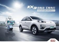KX3純電版海報