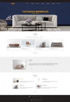 家居网站UI科技感