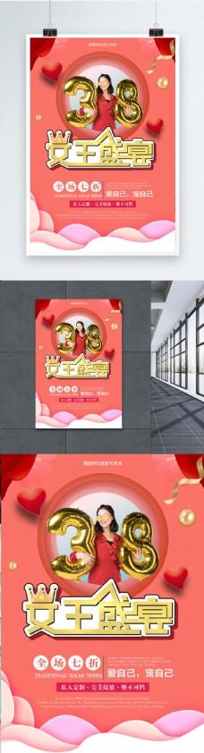 红色38妇女节女王美女盛宴海报