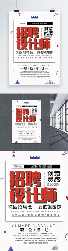 企业设计师招聘海报