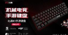 北通机械键盘