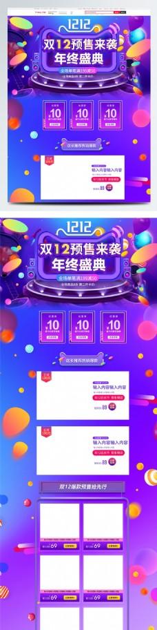 紫色立体双十二预售狂欢年终大促活动首页