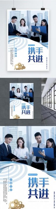 企业文化大气简约科技感励志海报