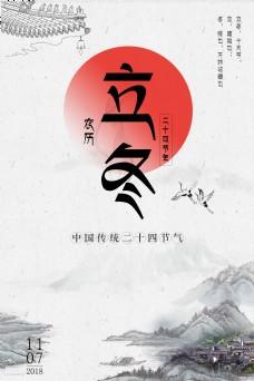 二十四节气立冬古典水墨风格海报