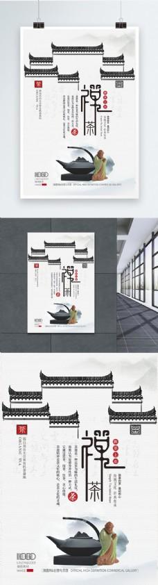 水墨创意古风禅茶新茶海报