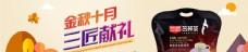 金秋banner海报