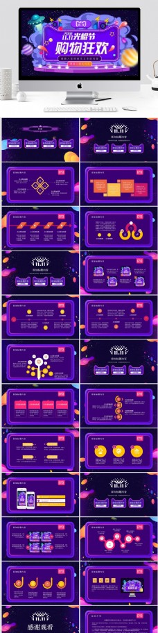 紫色渐变淘宝天猫双十一促销活动ppt模板