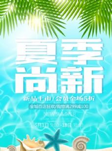 夏季新品促銷海報24