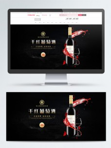 葡萄酒红酒电商海报