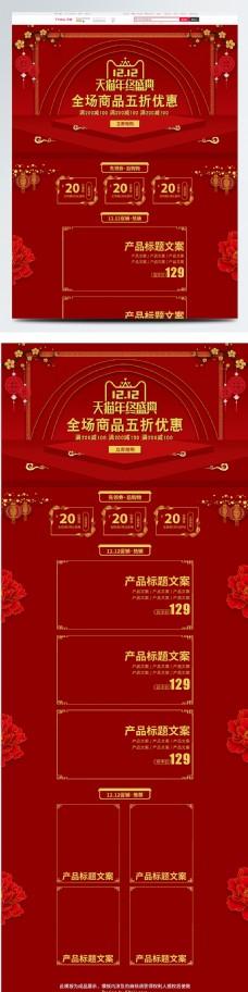 天猫电商红色喜庆中国风双十二促销首页模板