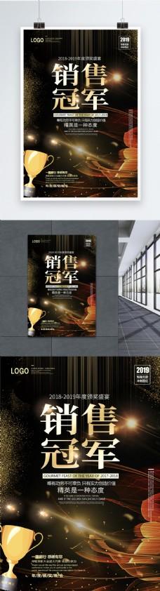 销售冠军企业文化海报