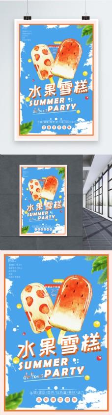 夏日雪糕冷饮海报设计