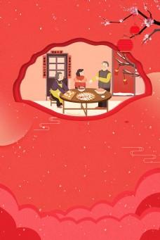 红色喜庆卡通家人团聚背景