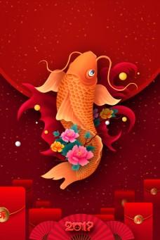 红色喜庆锦鲤背景