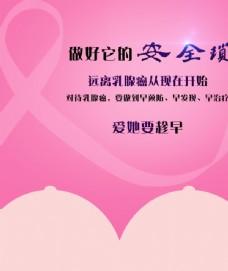 粉红丝带关爱胸部健康