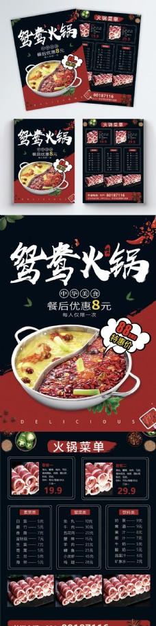 黑色鸳鸯火锅店促销宣传单