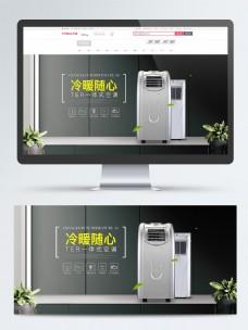 空调电器电商海报