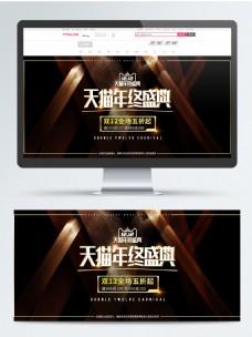 电商淘宝双十二黑金风促销banner