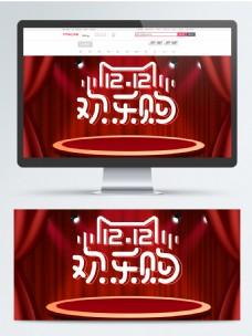 天猫双12数码家电电器海报banner