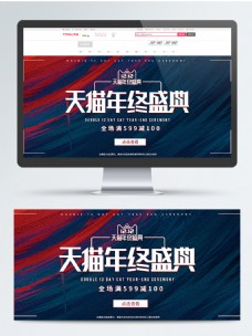 天猫淘宝简约风双12促销banner