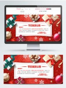 红色喜庆元旦圣诞节日发货公告banner