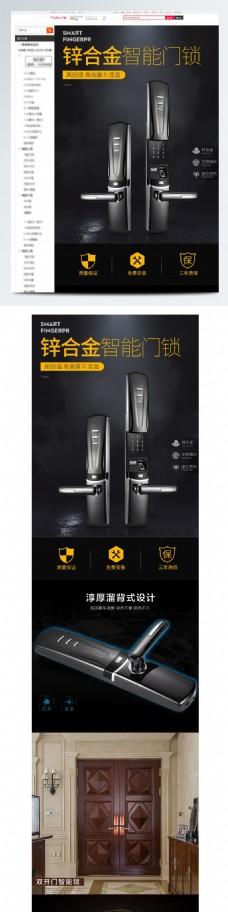 数码电器家用指纹锁防盗门智能指纹锁详情页