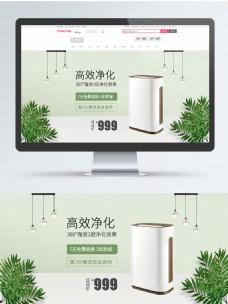 高效净化全自动多功能净化机banner