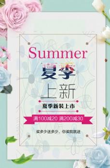 夏季 促销 夏季促销 夏季促销