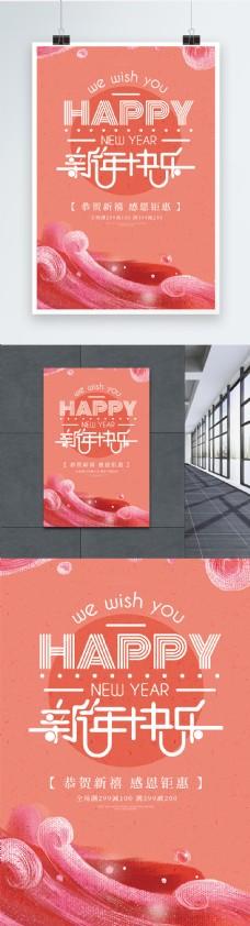 珊瑚橘2019新年快乐海报