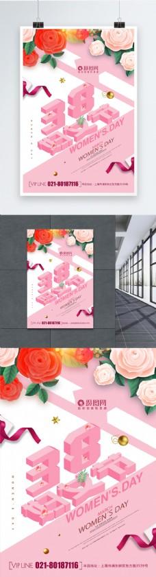 创意小清新粉色系38妇女节海报