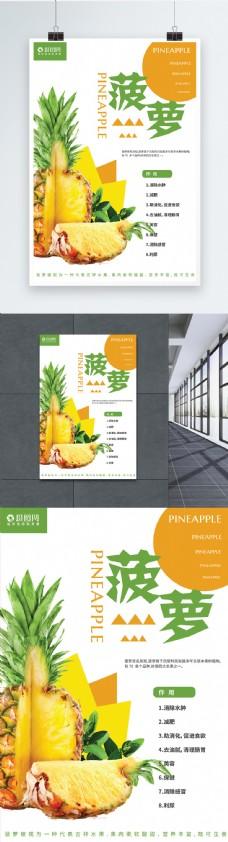 现代几何黄色绿色菠萝海报设计