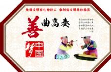 中国梦 核心价值观 企业文化