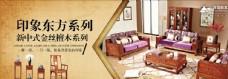 新中式金丝檀木系列海报