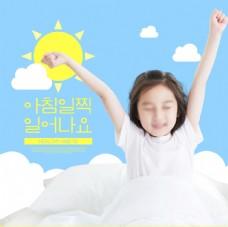 儿童健康教育主题海报5