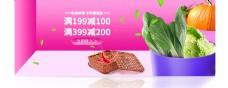 蔬菜网页轮播banner