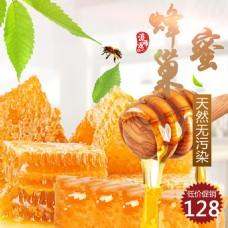天然无污染蜂蜜主图
