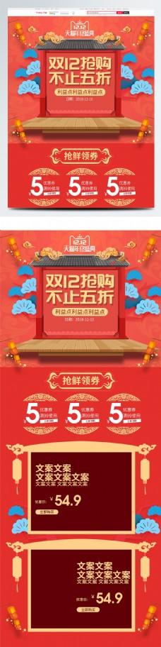 双12食品茶饮双十二首页中国风大促首页