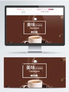 天猫淘宝美味速咖啡banner