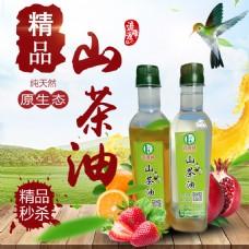 原生态精品山茶油