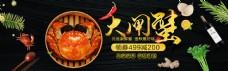 大闸蟹banner促销PSD源文件