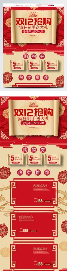 双十二首页食品双十一首页双12大促中国风