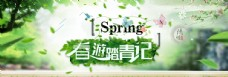 踏青 春天 春游 旅游 春游记