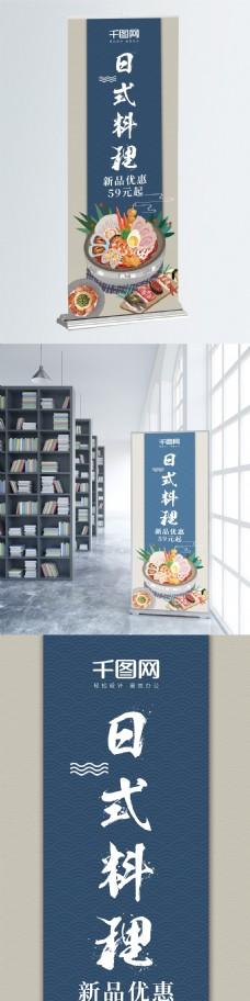简约手绘风和风日式料理美食餐饮易拉宝展架