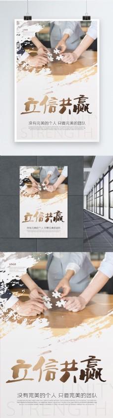 立信共赢简约企业文化海报