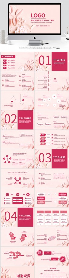 粉色高档立体花剪纸企业宣传PPT模板