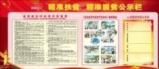 湖南省農村扶貧開發條例