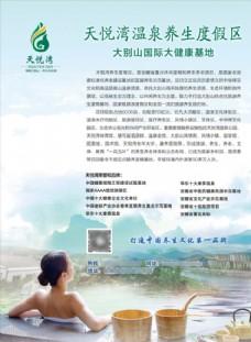 温泉会刊杂志 温泉养生广告