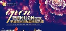 开业周年庆店庆时尚商业
