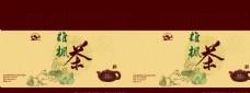 茶叶盒包装设计