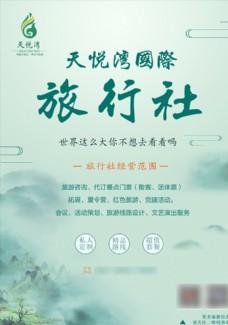 旅行社台卡 温泉酒店广告